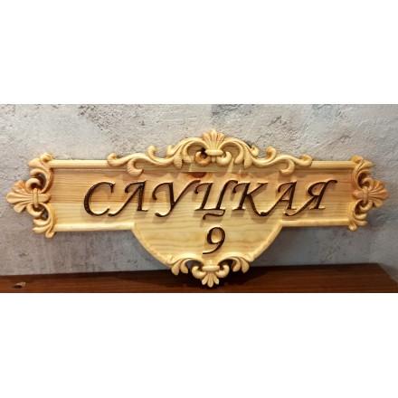 Деревянная табличка с адресом