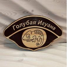 Вывеска с логотипом организации