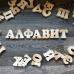 Экологичный алфавит из массива