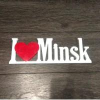 Сувенир из Минска Я люблю Минск