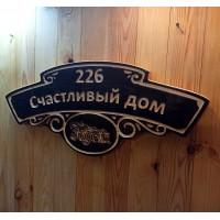 Адресная вывеска с логотипом компании